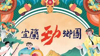 宜蘭勁鄉團 - 蘭博家族特展Promo影片縮圖
