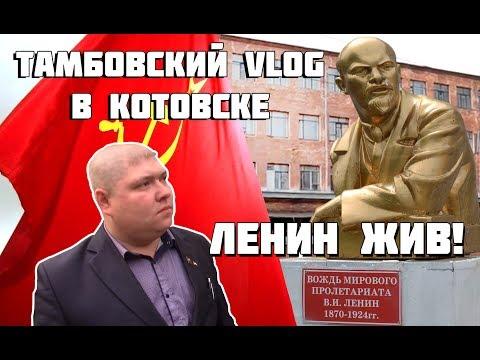 Тамбовский VLOG в Котовске. Ленин жив!