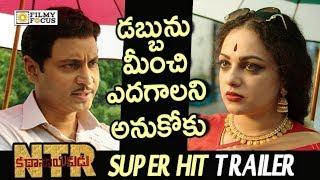 ANR and Savitri Emotional Trailer   NTR Kathanayakudu Movie Emotional Trailer   Sumanth, Nithya