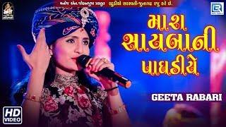 GEETA RABARI Mara Saybani Paghadiye | Latest Gujarati Song | Full | RDC Gujarati