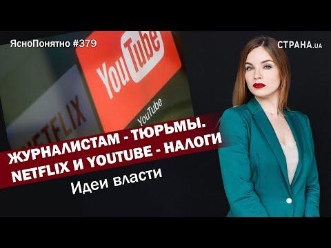 Журналистам - тюрьмы. Netflix и YouTube - налоги. Идеи власти | ЯсноПонятно #379 by Олеся Медведева
