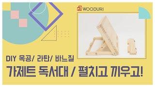 DIY 목공체험 가제트 독서대