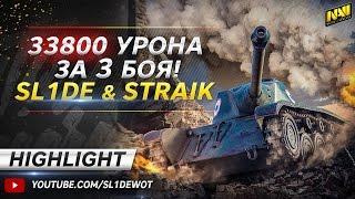 33800 урона за 3 боя! Во взводе SL1DE & Straik [Na`Vi.SL1DE]