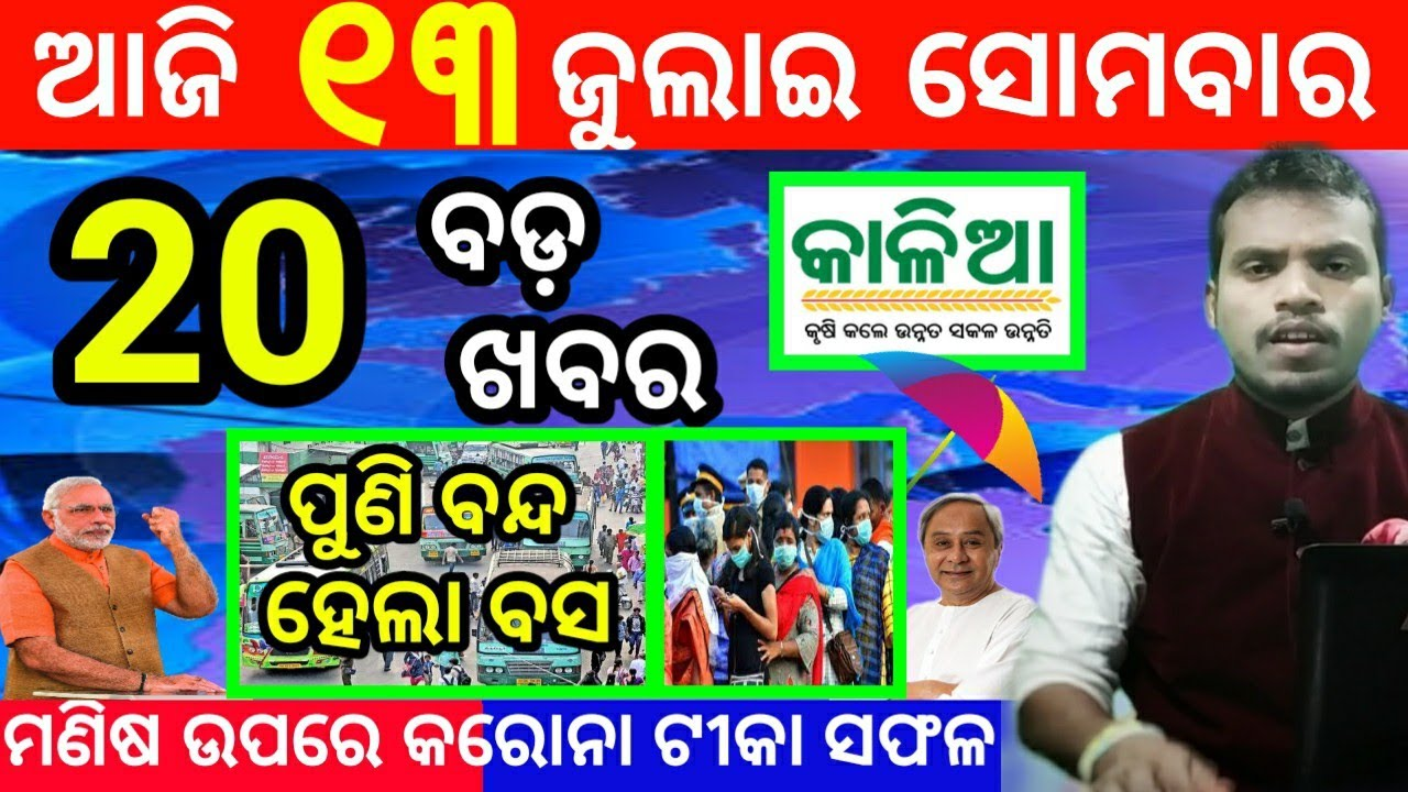 kalia yojana 2nd 3rd phase money transfer date  13 july 2020  heavy to heavy rains odisha