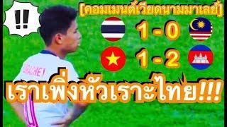 คอมเมนต์เวียดนามและมาเลย์ หลังไทยชนะมาเลเซีย 1-0 แต่เวียดนามกลับพ่ายกัมพูชาคาบ้าน ร่วงรอบแรก AFF U18