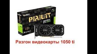 Разгон видеокарты 1050 ti для майнинга. Разгон GeForce GTX 1050TI 4GB (5 карт)
