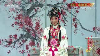 《中国京剧像音像集萃》 20191006 京剧《荀灌娘》 1/2| CCTV戏曲