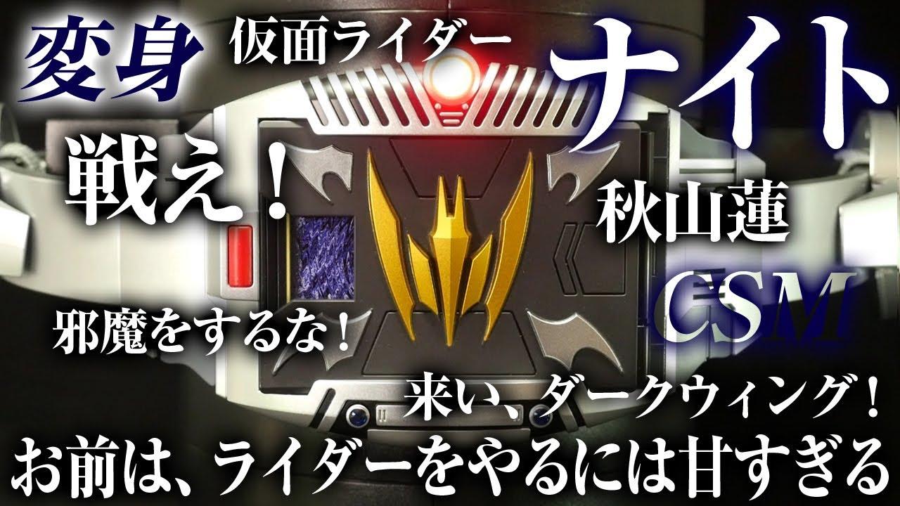 仮面ライダー龍騎 Csm Vバックル 仮面ライダーナイト 変身 台詞音声