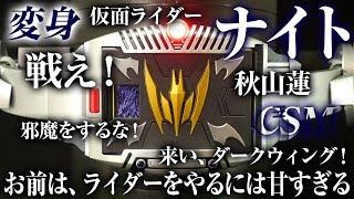 仮面ライダー龍騎 【CSM Vバックル 仮面ライダーナイト 変身&台詞音声】 COMPLETE SELECTION MODIFICATION V BUCKLE Kamen Rider Knight