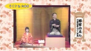 ひな祭り落語〜柳家小ゑん&児島由美と三人患者