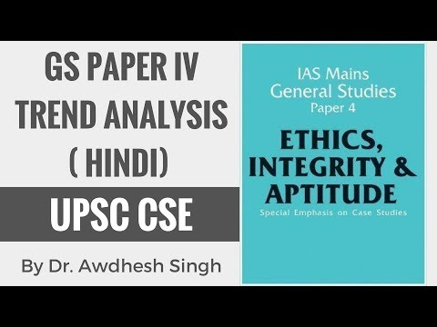 GS Paper IV- Trend Analysis ( Hindi) Ethics, Integrity & Attitude for CSE By Dr. Awdhesh Singh