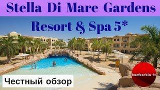 Честные обзоры отелей ЕГИПТА Stella Di Mare Gardens Resort Spa 5 Египет Хургада Макади Бэй