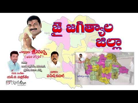 Jagtial district formation song.....by Allala srinivas reddy
