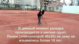 Укладка пластиковых линий разметки грунтовых теннисных кортов(Changing Lines on a Clay Tennis Court., 2015-04-05T19:12:31.000Z)