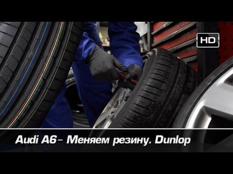 Меняем резину на Audi A6. Dunlop Sport Maxx RT2