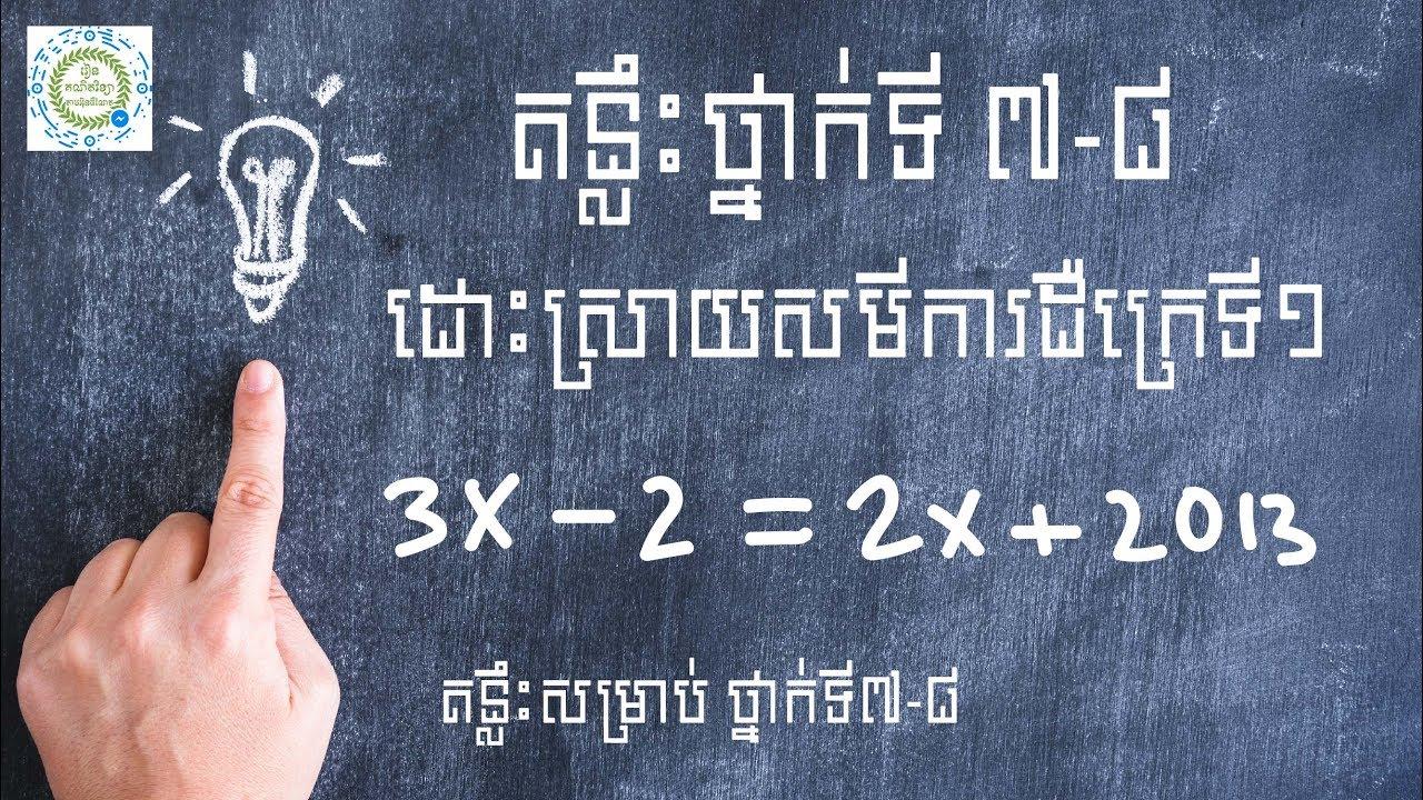 Learn Math Online Root of equation for grade 7 8 ដោះស្រាយ ...