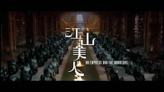 An Empress and the Warriors (2008) 1080p Trailer (Kelly Chen) (Mandarin audio, English subtitles)