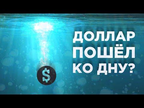 Почему падает доллар? / Прогноз курса на ноябрь. Последние новости