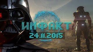 Инфакт от 24.11.2015 [игровые новости] — Mass Effect, Fallout 4, Star Wars Battlefront...
