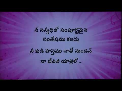 Naa jeevitha yathraloo Song by Beloved's Choir