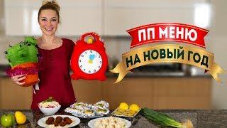 Новогоднее ПП меню 2019 🎄 5 вкусных рецептов на Новый год