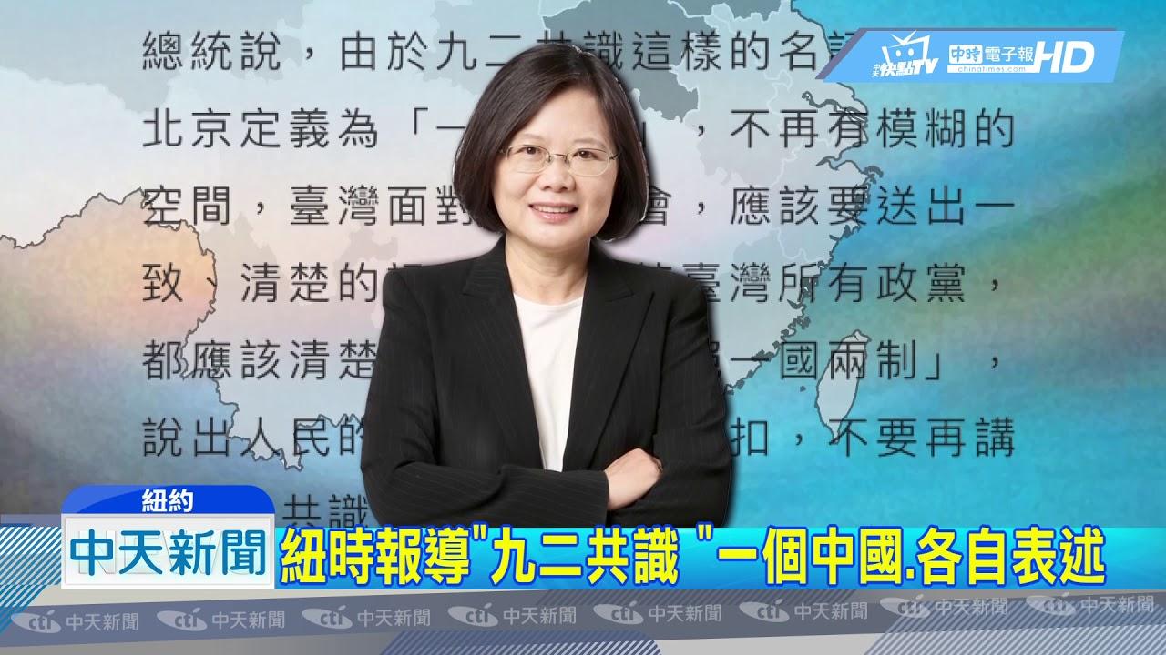 20190124中天新聞 顧慮小英 陳明通會韓國瑜 「九二共識」出不了口 - YouTube