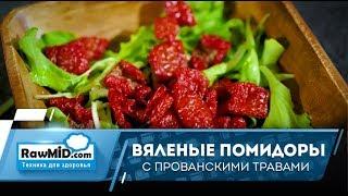 Как сушить и вялить помидоры в дегидраторе | Пищевая сушилка
