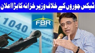 Govt To Take Action Against Non Taxpayer Says Asad Umar   20 February 2019   Dunya News