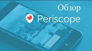 Обзор Periscope