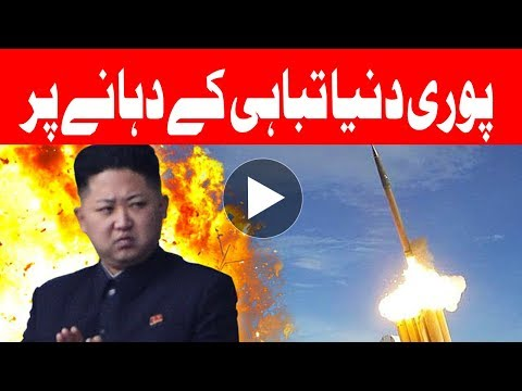 North Korea's leader holds fire on Guam missile launch - Headlines - 12 PM - 15 Aug 2017