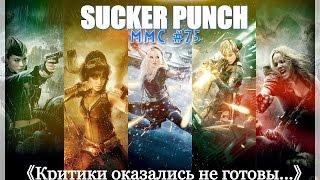SUCKER PUNCH или ПРОКЛЯТИЕ ЗАКА СНАЙДЕРА. MMC #75. Pro-Фильмы