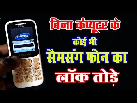 Samsung B310e phone