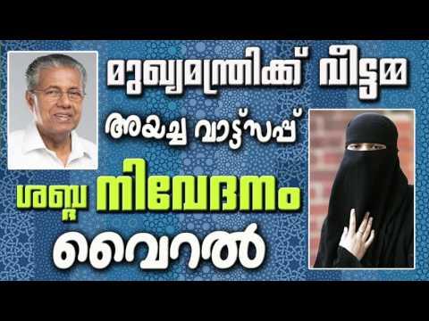 വൈറലായ വോയിസ്ക്ലിപ്പ് മുഖ്യമന്ത്രിക്ക് വീട്ടമ്മഅയച്ചത്   Latest Whatsapp Videos Malayalam
