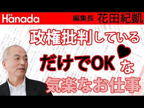 能無し万年野党が政権を本気で取りに行かないのは理由があるwww|花田紀凱[月刊Hanada]編集長の『週刊誌欠席裁判』
