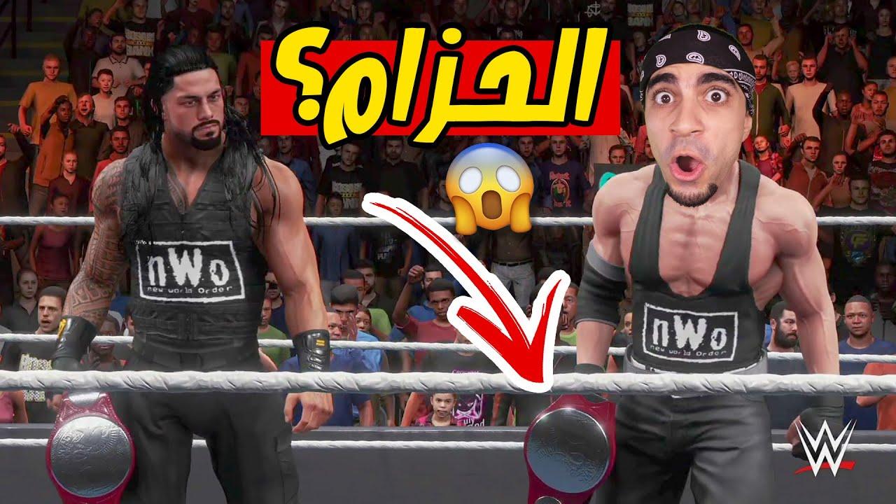 رومان رينز و سيد ينافسون على الحزام اخيراً WWE 2K20 !! ??