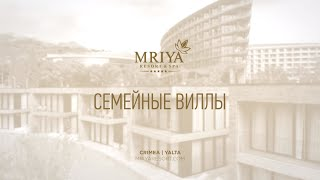 Семейные виллы в Mriya Resort & SPA