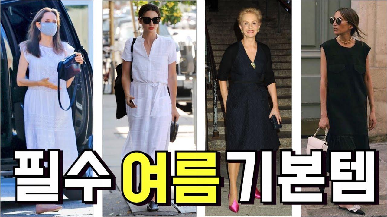필수 여름 기본템 /중년패션코디/ 옷 잘입는법여자/여름 스타일링 여자 6가지