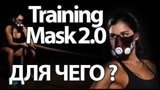 Training mask 2.0 для чего нужна тренировочная маска(, 2016-08-28T17:41:36.000Z)