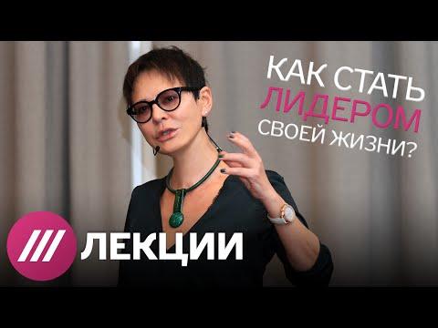 Практические советы Ирины Хакамады о том, как улучшить свою жизнь. Эксклюзивная лекция