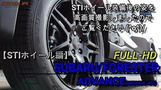【高画質】<STIホイール編>スバル フォレスター アドバンス  STIホイール装着後の外観をFULL-HDカメラで撮影しました!SUBARU FORESTER STI