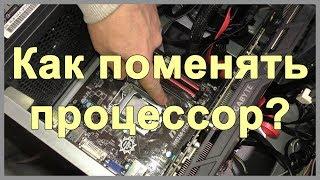 как правильно заменить процессор