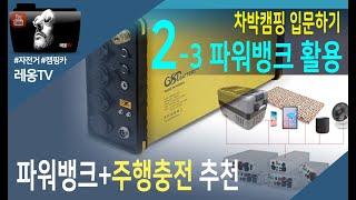 [차박캠핑카입문] 2-3 파워뱅크 활용, 인산철배터리 …
