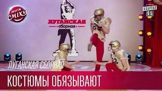 Когда костюмы обязывают - Луганская Сборная   Лига Смеха новый сезон