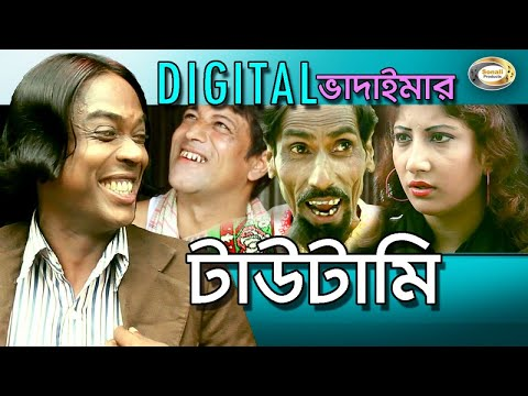 Bangla Comedy - Digital Vadaima | ডিজিটাল ভাদাইমার টাউটামী Mp3