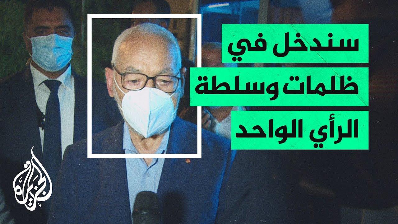 رئيس البرلمان التونسي: ندعو الشعب أن يخوض نضالا سلميا لاستعادة الديمقراطية  - نشر قبل 6 ساعة