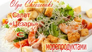 цезарь салат с креветками и морепродуктами.Caesar salad with seafood. Салат с морепродуктами