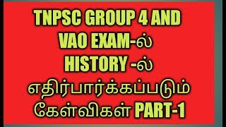 TNPSC Group 4  History  Model Question & Answer in Tamil    Exam Materials