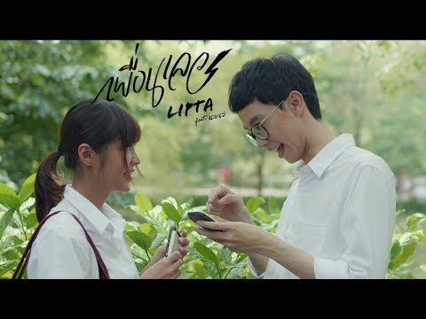 เพื่อนเลว - Lipta Feat. นายนะ