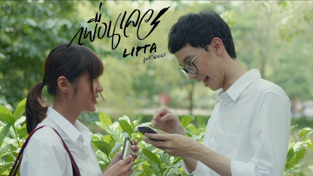 เพื่อนเลว - Lipta Feat. นายนะ [Official MV]