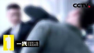 《一线》 20190609 直击现场·遮掩的真相| CCTV社会与法